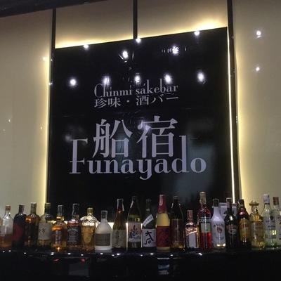 船宿 Bar Funayado