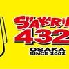 """しゃかりき432"""" ニュートンロー店"""