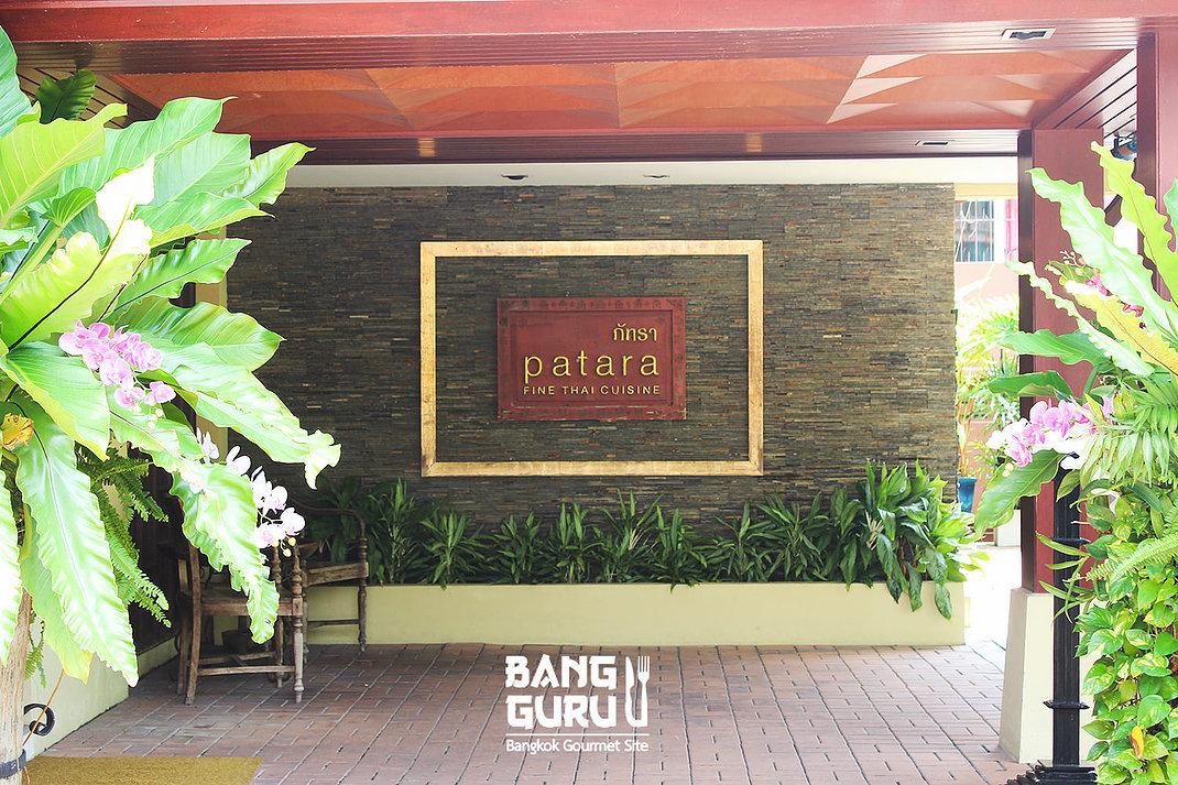 タイ・バンコクの隠れ家的タイ料理レストラン「パタラ(patara)」