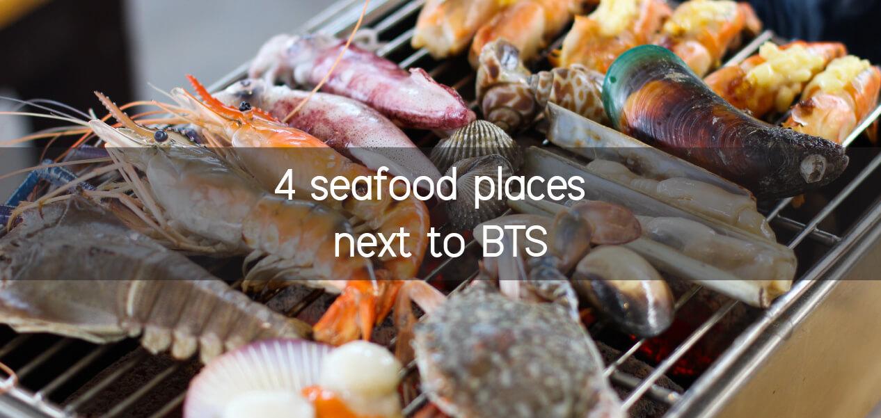 BTS駅の近くにシーフード店舗4選